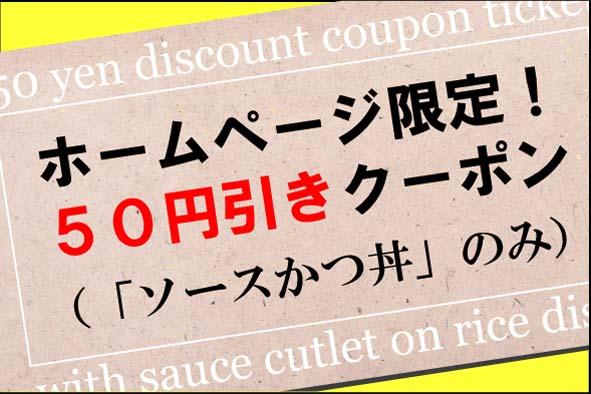 ソースかつ丼割引券